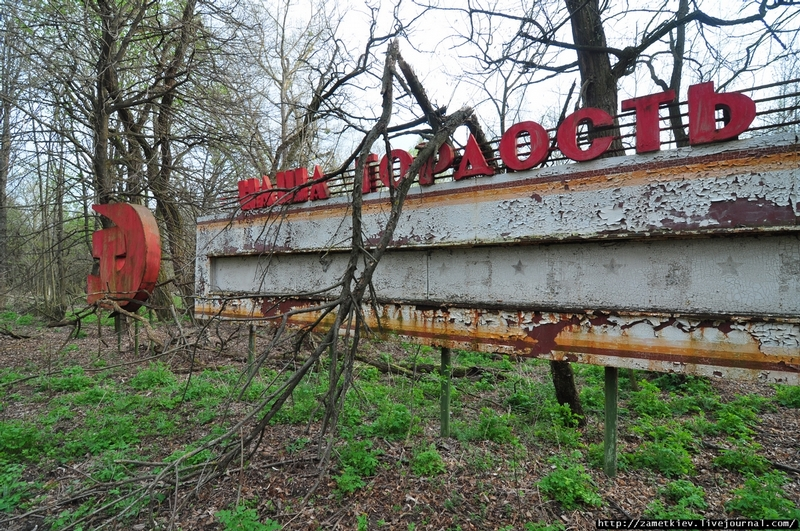 Going to Chernobyl for an Easter Holiday