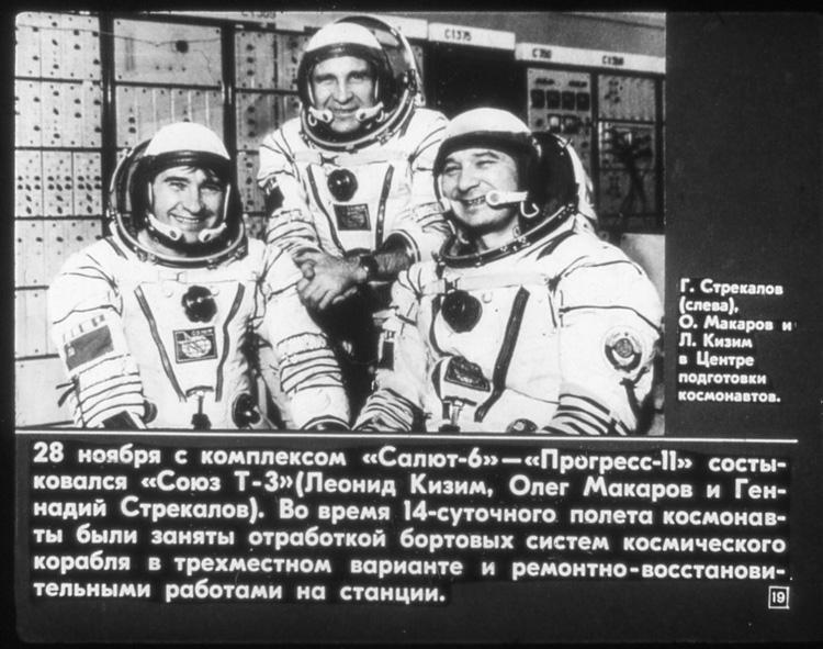Soviet Space Exploration Film Strip
