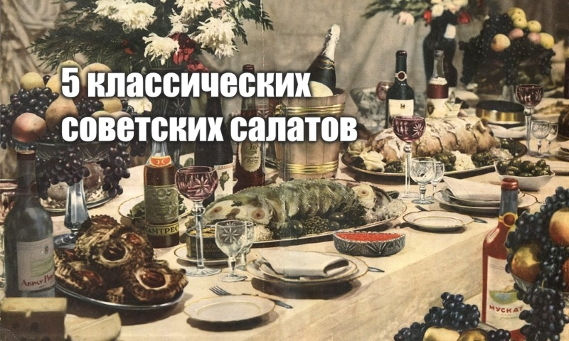 5 the most popular Soviet salads