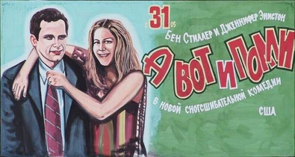 Weird And Funny Hand-Painted Movie Posters