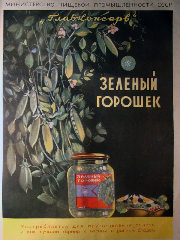 Advertisements In The Post War USSR