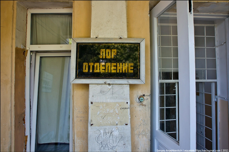 What is So Terrible in the Main Hospital of Sevastopol?