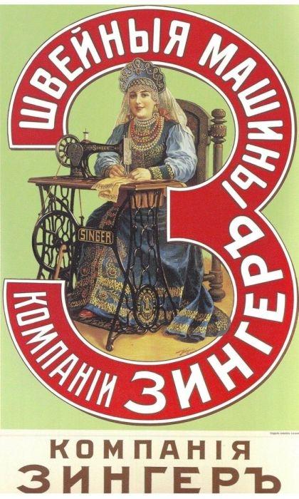 Tsarist Russia Ads