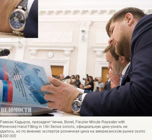 Russian politicians watches 33