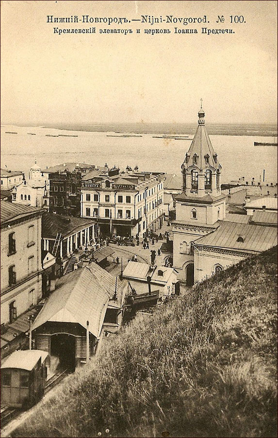 Nizhny Novgorod Now And Then Part Two 13