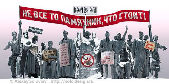 Russians against Monument 10