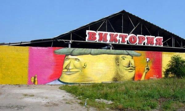 street art in Odessa, Ukraine 9