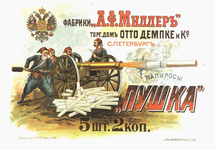 Advertisement in Russia 10