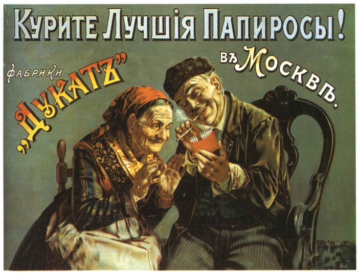 Advertisement in Russia 11