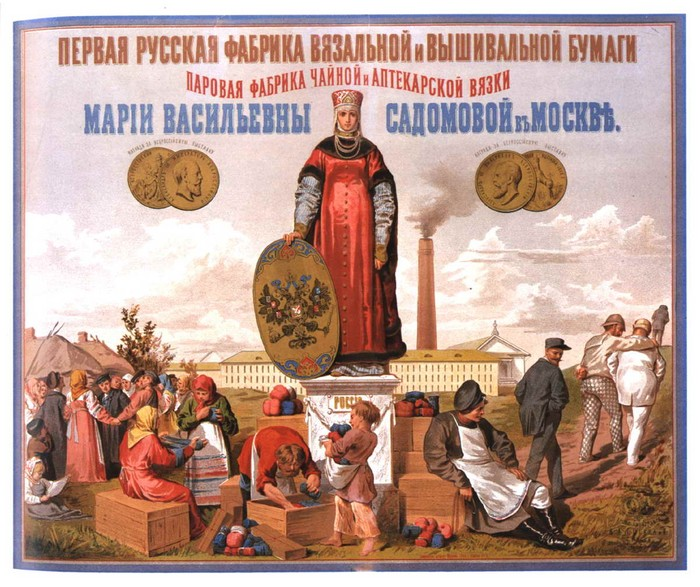 Advertisement in Russia 13