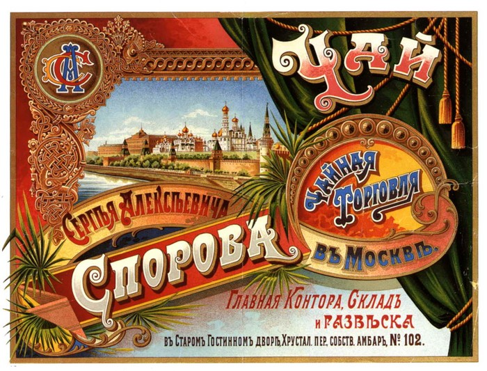Advertisement in Russia 14