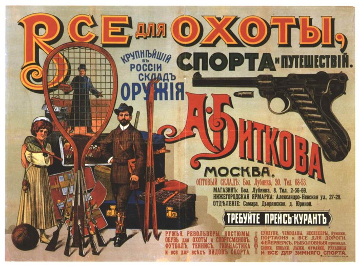 Advertisement in Russia 16