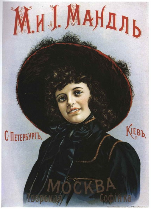 Advertisement in Russia 18