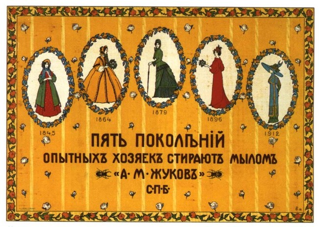 Advertisement in Russia 2