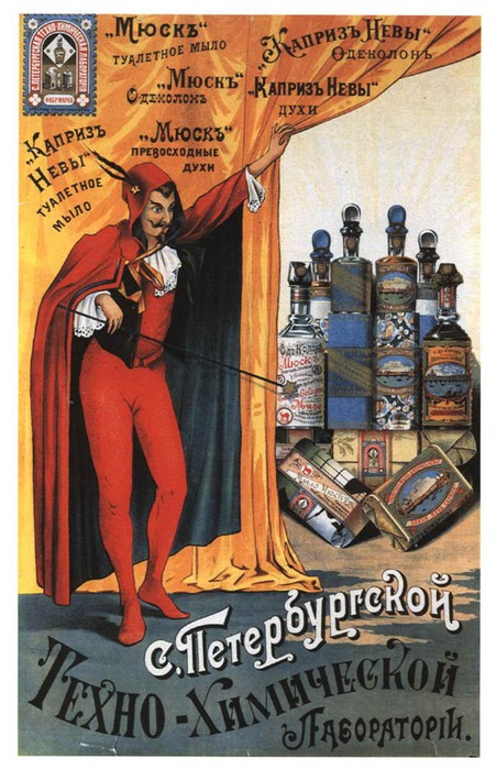 Advertisement in Russia 20
