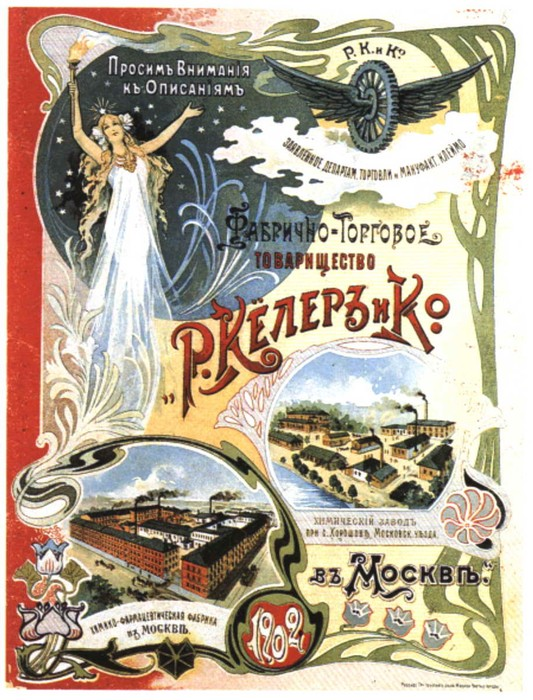 Advertisement in Russia 22