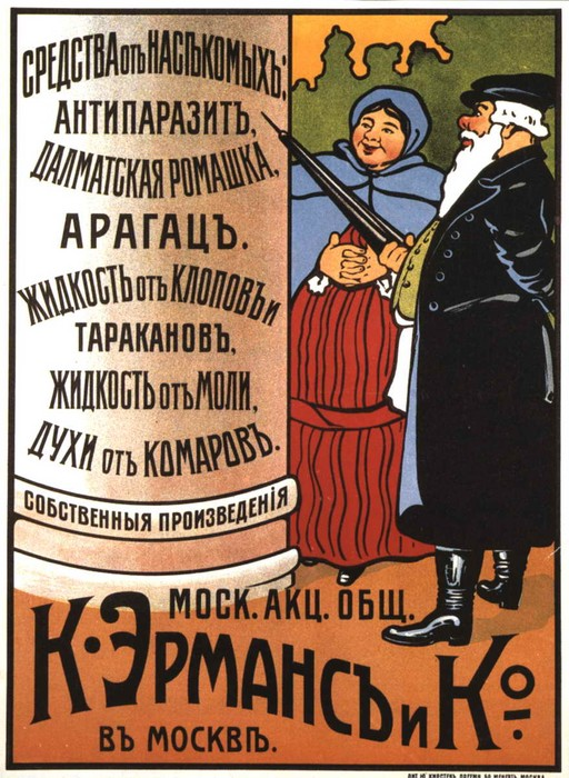 Advertisement in Russia 23