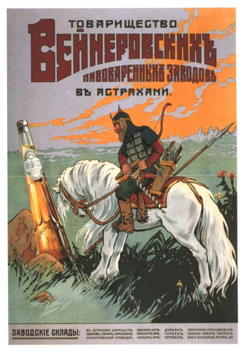 Advertisement in Russia 25