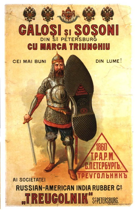 Advertisement in Russia 26