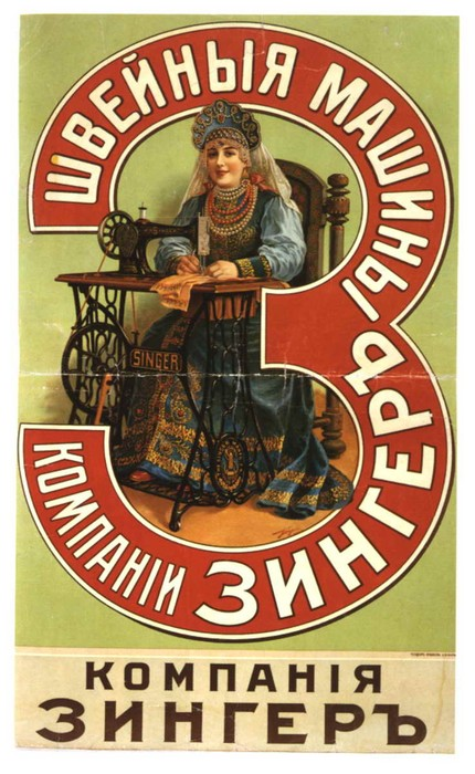 Advertisement in Russia 27