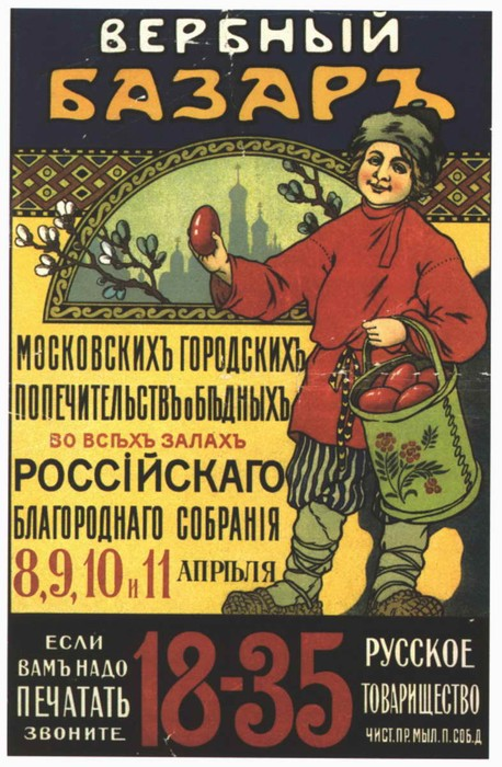 Advertisement in Russia 28