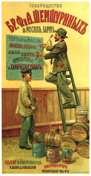 Advertisement in Russia 30