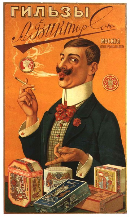 Advertisement in Russia 31