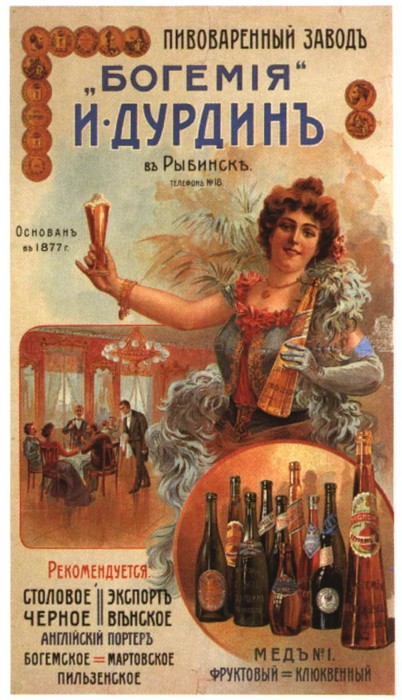 Advertisement in Russia 32
