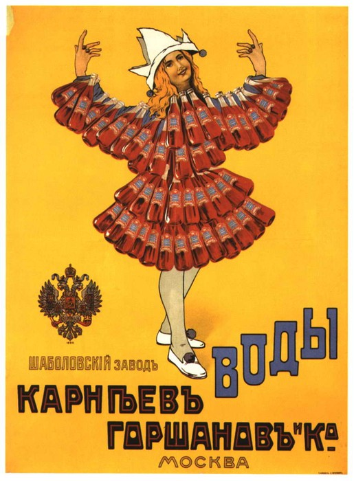Advertisement in Russia 33