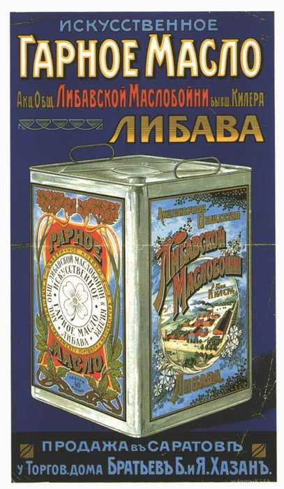 Advertisement in Russia 34