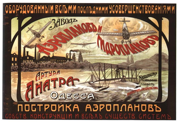 Advertisement in Russia 36