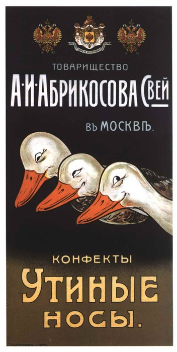 Advertisement in Russia 37