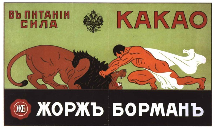 Advertisement in Russia 39