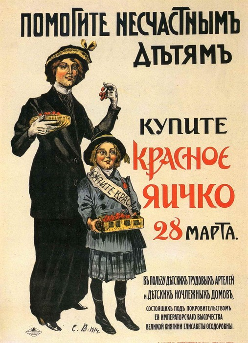 Advertisement in Russia 4