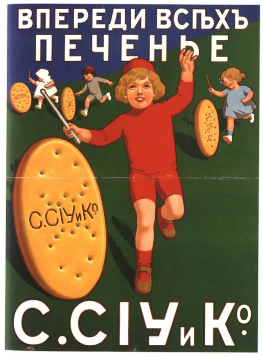 Advertisement in Russia 40
