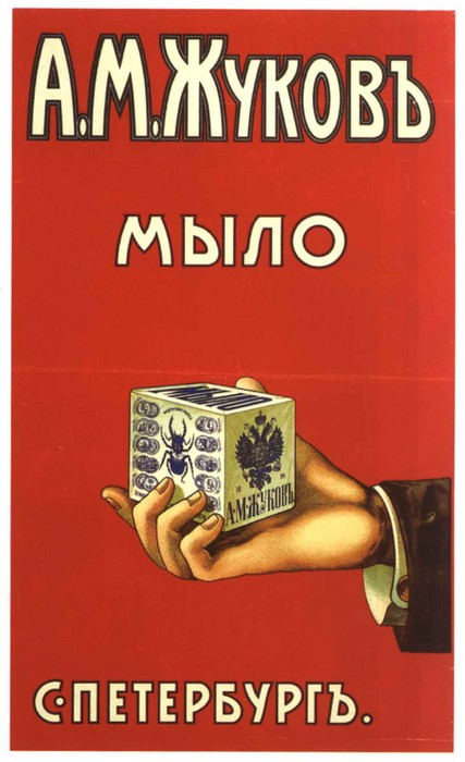 Advertisement in Russia 42