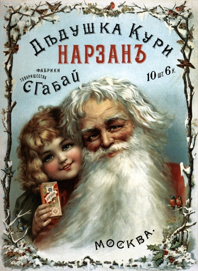 Advertisement in Russia 44