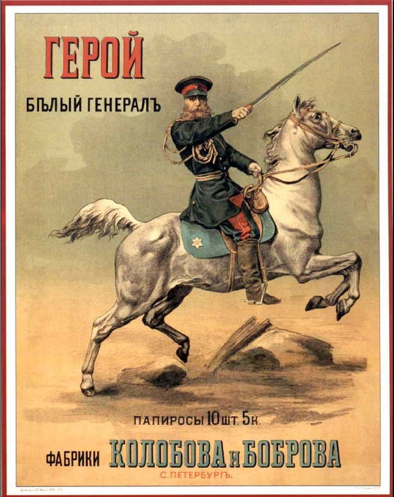 Advertisement in Russia 45