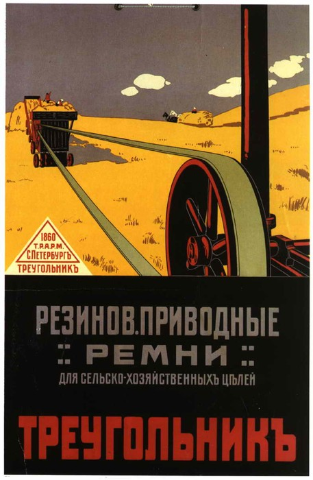 Advertisement in Russia 47