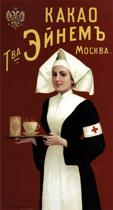 Advertisement in Russia 49
