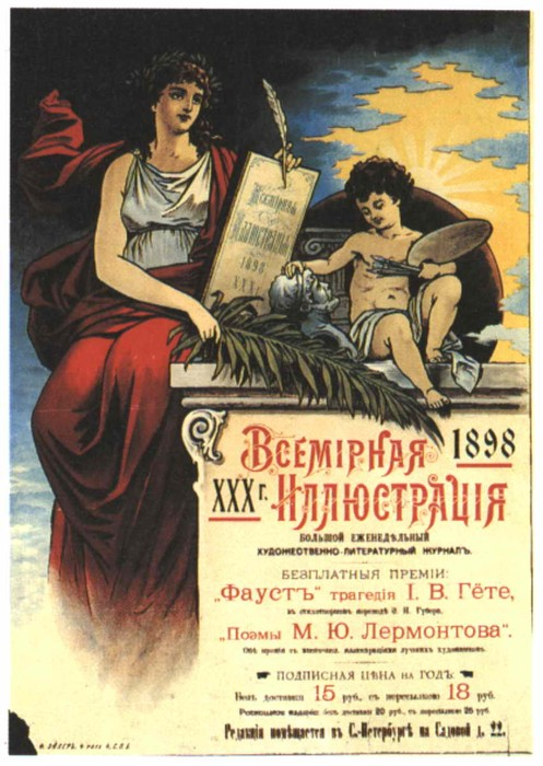 Advertisement in Russia 51