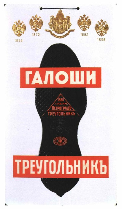 Advertisement in Russia 52