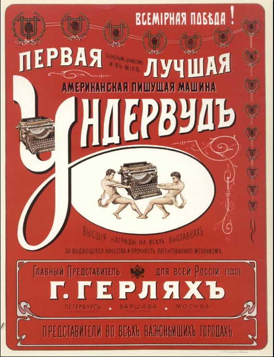 Advertisement in Russia 54