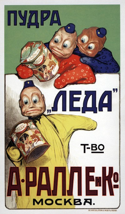 Advertisement in Russia 55