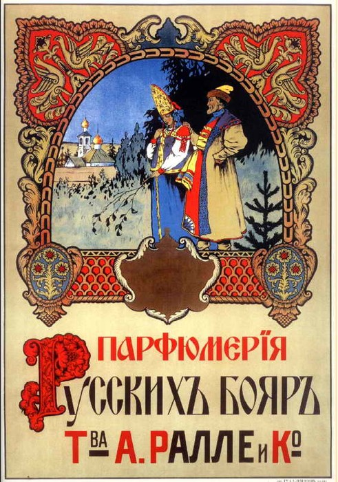 Advertisement in Russia 56
