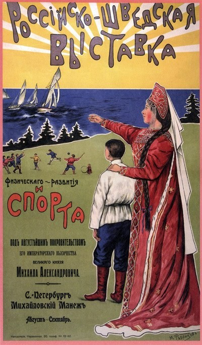 Advertisement in Russia 59