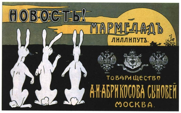 Advertisement in Russia 6