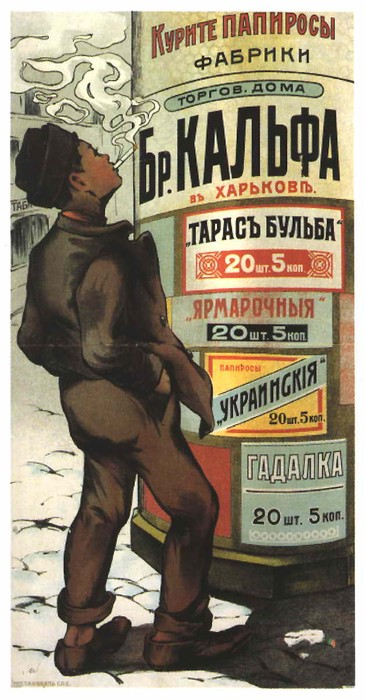 Advertisement in Russia 60