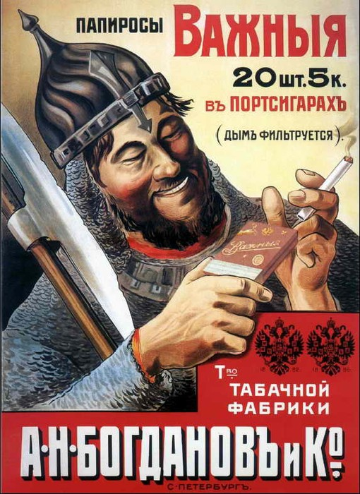 Advertisement in Russia 61