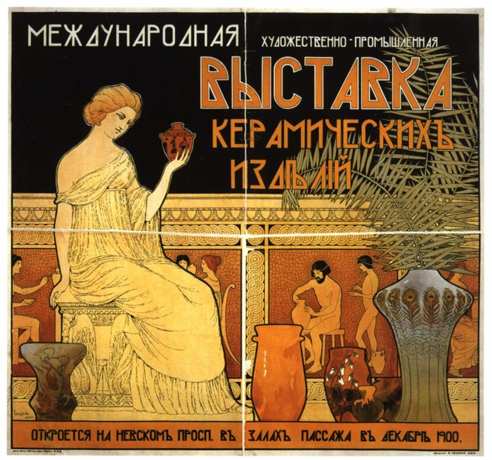 Advertisement in Russia 63